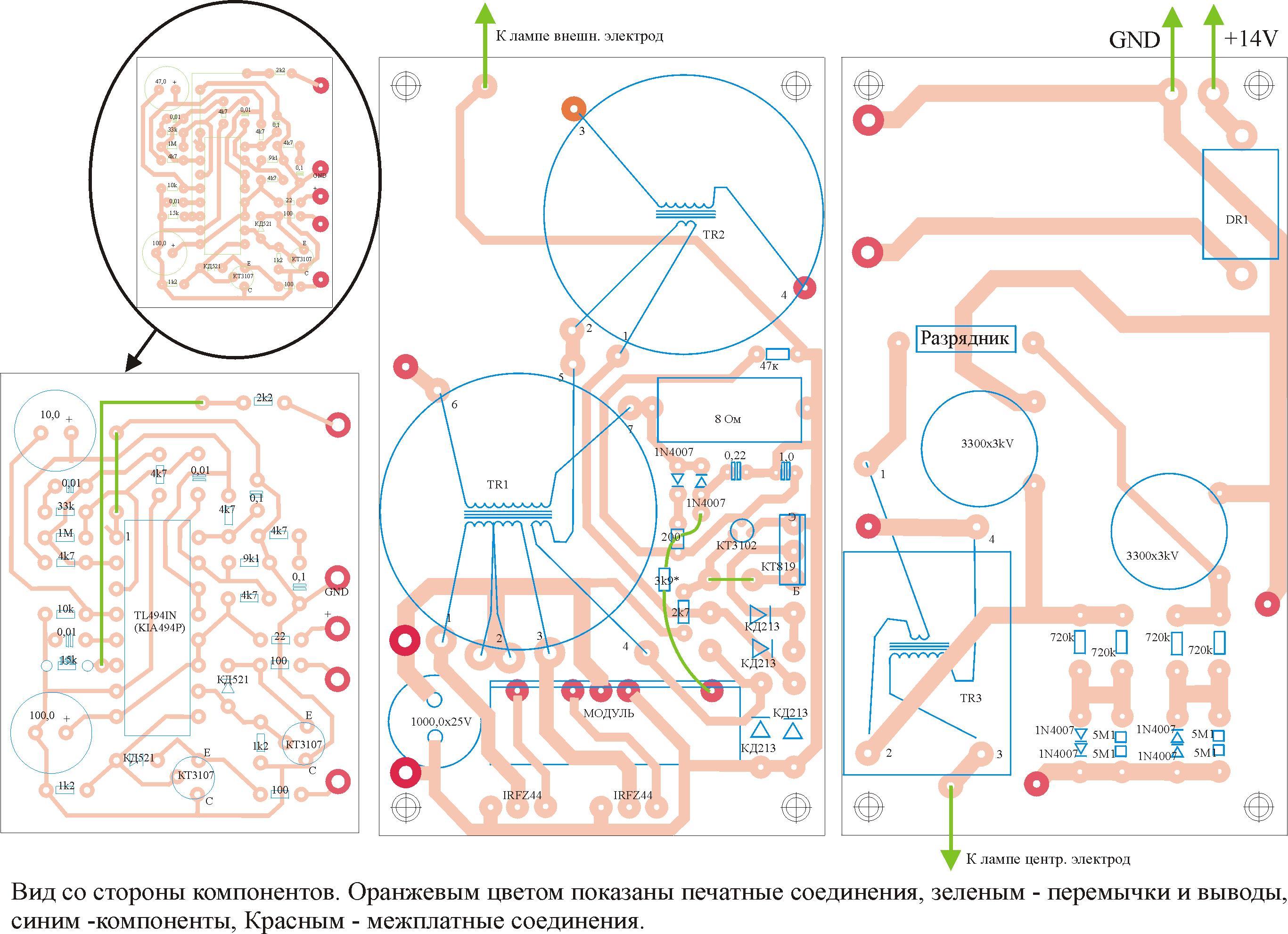 На микросхеме TL494IN, транзисторах IRFZ44 и... Намоточные данные трансформаторов: TR1 и TR2 мотаются на ферритовых...
